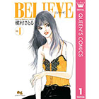 「BELIEVE[ビリーヴ]」槇村さとる