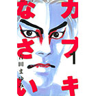 「カブキなさい」吉田まゆみ
