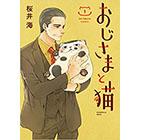「おじさまと猫」桜井海