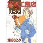 「霊感工務店リペア」池田さとみ