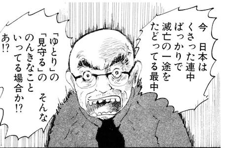 昭和の男image