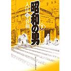 「昭和の男」入江喜和