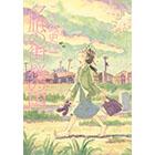 夕凪の街 桜の国icon