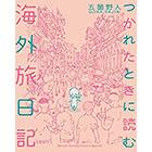 「つかれたときに読む海外旅日記(ゲッサン少年サンデーコミックススペシャル)」五箇野人